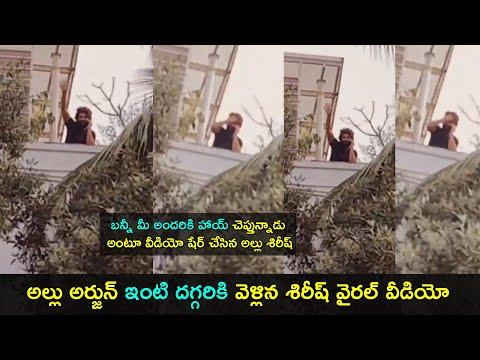 Allu Sirish shares his brother Allu Arjun latest video