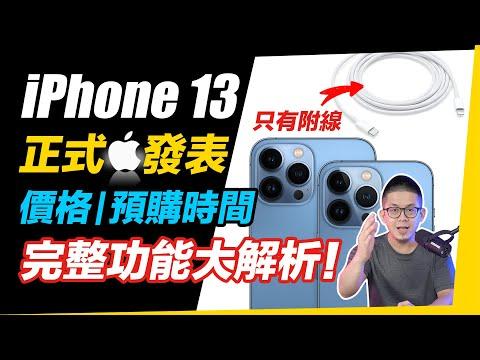 預購時間及價格!iPhone 13正式發表!