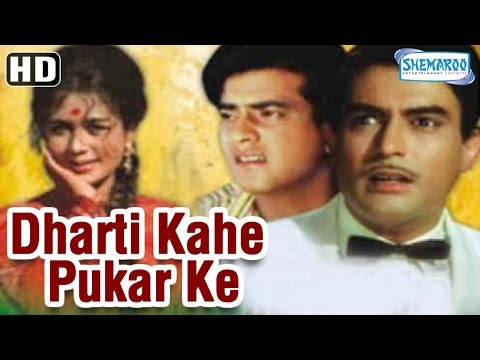 Dharti Kahe Pukarke {HD} -  Sanjeev Kumar - Jeetendra - Nivedita - Nanda - Old Hindi Movie