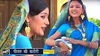 Peetal Ki Katori || पीतल की कटोरी || Uttar Kumar || Karamveer || Haryanvi Movies Songs