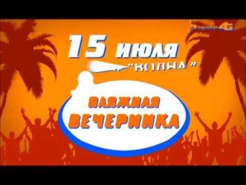 15 июля - ДЕНЬ РОЖДЕНИЯ Первого мобильного оператора АКВАФОН!