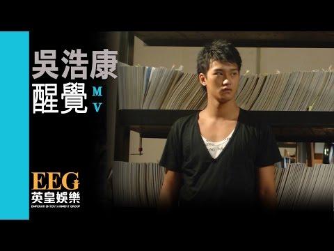 吳浩康 DEEP NG《醒覺》Official 官方完整版 [首播] [MV]