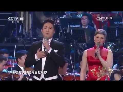 女高音茱丽叶  男高音王传越  《我爱你中国》Juliet Petrus, Soprano Chuanyue Wang, Tenor, 'I Love You, China