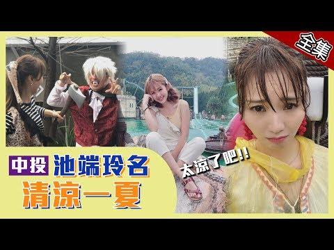 【中投】池端玲名清涼一夏~現金一把抓秒數爭奪戰!!【週一愛玩客】#355