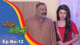 Tara Tarini | Full Ep 12 18th Nov 2017 | Odia Serial – TarangTV