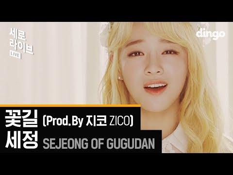 미모 포텐 터지는 세정(구구단) '꽃길(prod. By ZICO) 세로라이브