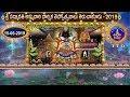 Sri Padmavatiammavari Varshika Tepotsavalu ,Tiruchanoor | 15-06-19 | SVBC TTD