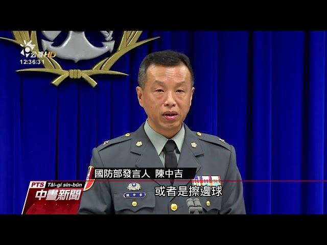國防部證實 中國軍機曾穿越我防空識別區