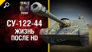 СУ-122-44: жизнь после HD - от Slayer
