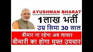 Ayushman Bharat Yojana How to apply || Registration online ||Ayushman Bharat Yojana Recruitment 2018