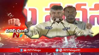 Chandrababu back to back Punches on Modi, KCR, Jagan, Pawa..