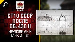 Неуязвимый танк и Т-84 - СТ10 СССР после Объекта 430 II - Будь готов! - от Homish