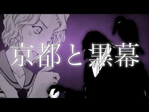 【名探偵コナン 考察】黒幕判明の京都編と烏丸蓮耶は関係がある?
