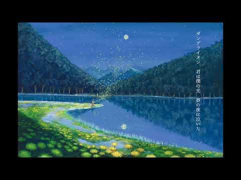 「ダンデライオンの夜に」Lyric Video / ホタルライトヒルズバンド