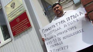 Волгоград: пикет против бездействия прокуратуры