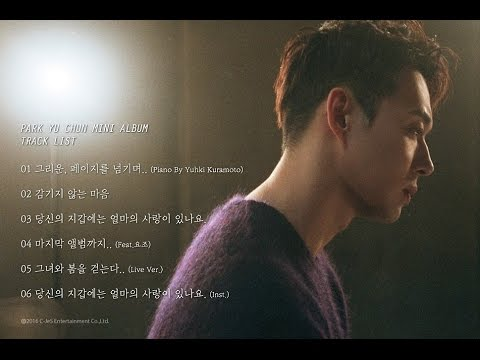 [Full Album] Park Yoochun 1st Minialbum - How Much Love Do You Have In Your Wallet