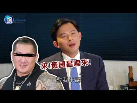 鏡週刊 hen敢講》反紅媒遊行被三帶風向 黃國昌:我遇到一個北北