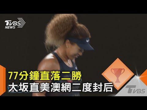 77分鐘直落二勝 大坂直美澳網二度封后 TVBS新聞