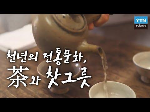 [한국사 探] 천년의 전통문화, 茶와 찻그릇 / YTN 사이언스