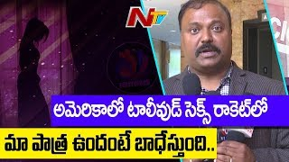 TANA President Clarifies about About Tollywood Illegal S*x..