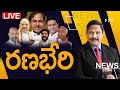 రణభేరి News Scan LIVE Debate With Ravipati Vijay | TV5 News Digital