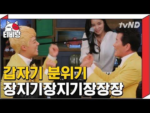 [티비냥] (미리 짠거 아님) 절대음감 조정민 장지기장지기장장장 | 인생술집 180517 #9