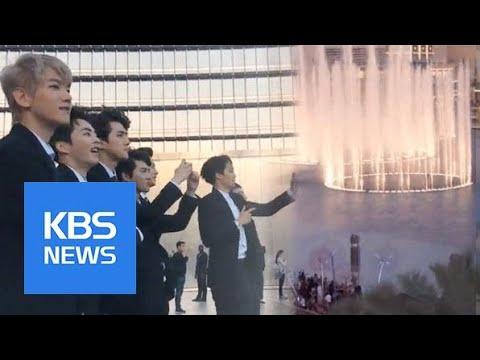 '엑소(EXO) 파워' 두바이 분수쇼 강타…현지 팬 수천 명 '열광' | KBS뉴스 | KBS NEWS