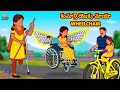 కుమార్తె యొక్క మాయా Wheelchair | Telugu Stories | Telugu Kathalu | Stories in Telugu | Moral Stories