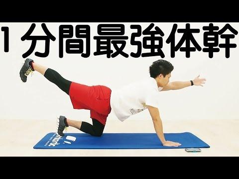 1分間最強体幹トレーニング