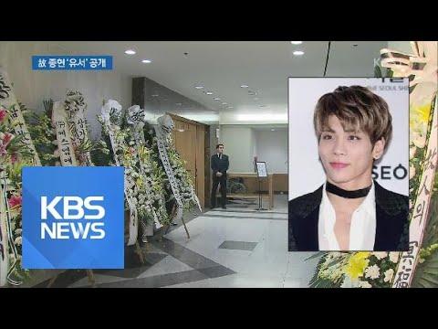 """故 샤이니 종현 '유서' 공개…""""우울은 날 집어삼켰다"""""""
