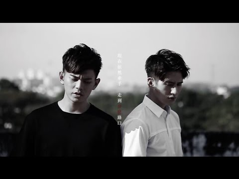 =首播=FS (Fuying &Sam)【愛一個人不一定要在一起】官方MV