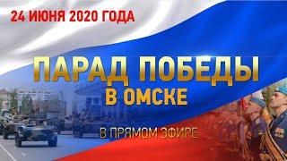 В Омске прошёл праздничный парад в честь 75-й годовщины Победы