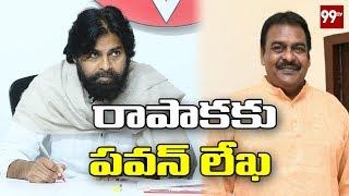 Pawan Kalyan asks MLA Rapaka to oppose CRDA, decentralisat..