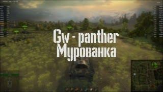 Gw-panther. Мурованка. Arti25
