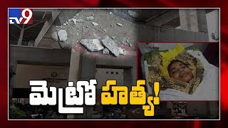 Woman dies after plaster of Hyderabad Metro station falls ..