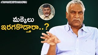 Tammareddy Request to AP CM Chandrababu..