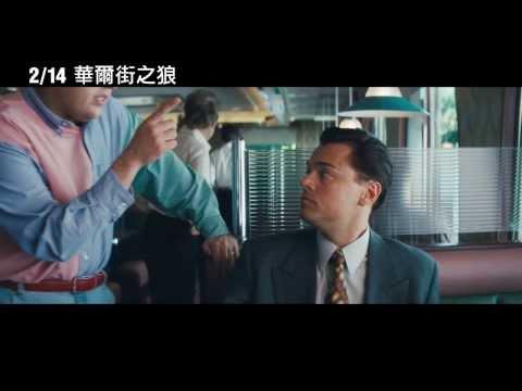 【華爾街之狼】The Wolf of Wall Street 正式中文版預告 ~ 2014/2/14 強勢問鼎奧斯卡