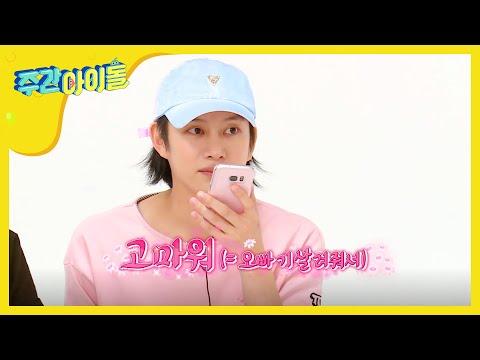 (Weekly Idol EP.268) HEECHUL's best friend TAEYEON