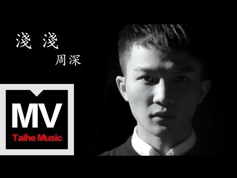 周深 【淺淺】HD 高清官方完整版 MV