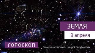 Гороскоп на 9 апреля 2020 года