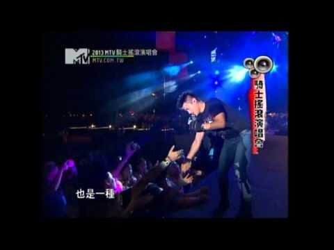 2013MTV騎士搖滾演唱會-范逸臣-I Believe