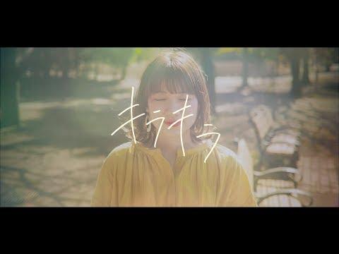 森ゆめな「キラキラ」MV moriyumena Kirakira
