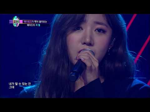 170729 Apink covers Heize's 'Star' (에이핑크) 헤이즈 – 저 별 at JYP Party People