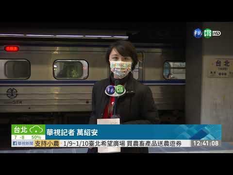 台鐵春節西部幹線開賣 訂票少4成|華視新聞 20210108