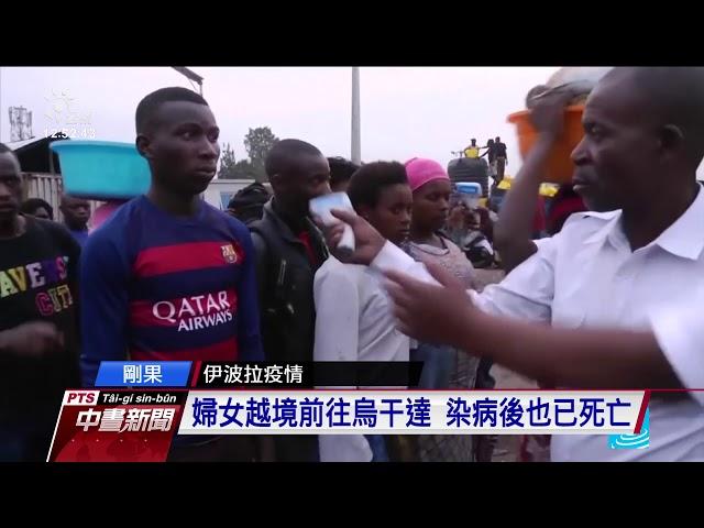 剛果伊波拉疫情 WHO:國際公衛緊急事件