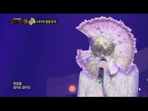 [King of masked singer] 복면가왕 - Heart Racing Snow Queen's identity! 20160110