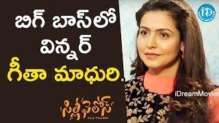 BIgg Boss winner will be Geetha Madhuri: Nandini..