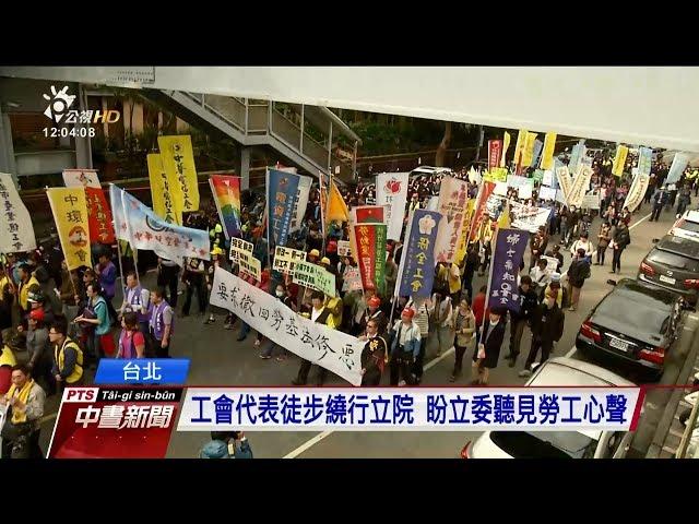 立院續審勞基法修正案 勞團集結場外抗議