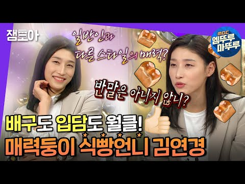 [라디오스타] 김연경만의 달콤살벌 노빠꾸 토크!