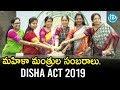 Watch: AP Women Ministers Celebrating Disha Act